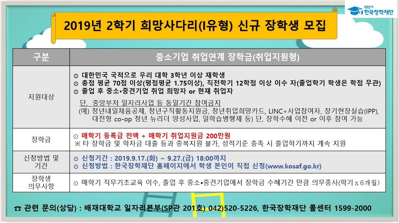 희망사다리 신규 장학생 모집.JPG