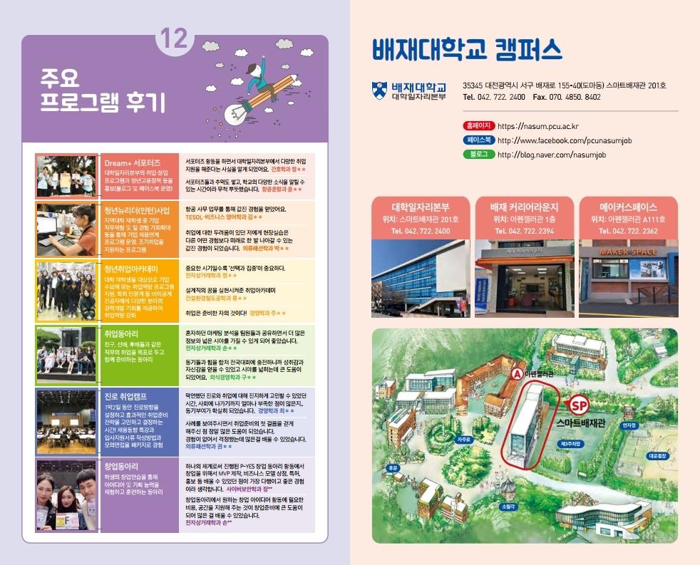 2020년도 대학일자리본부 활용 가이드북.pdf_page_8.jpg