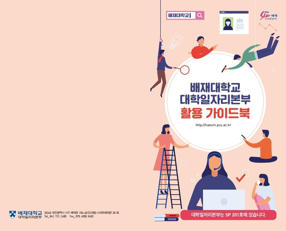 2020년도 대학일자리본부 활용 가이드북.pdf_page_1.jpg