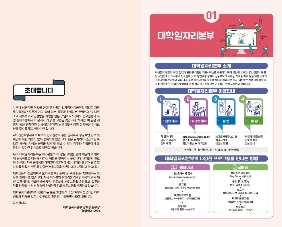 2020년도 대학일자리본부 활용 가이드북.pdf_page_2.jpg
